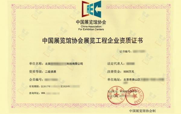 展览工程企业资质证书